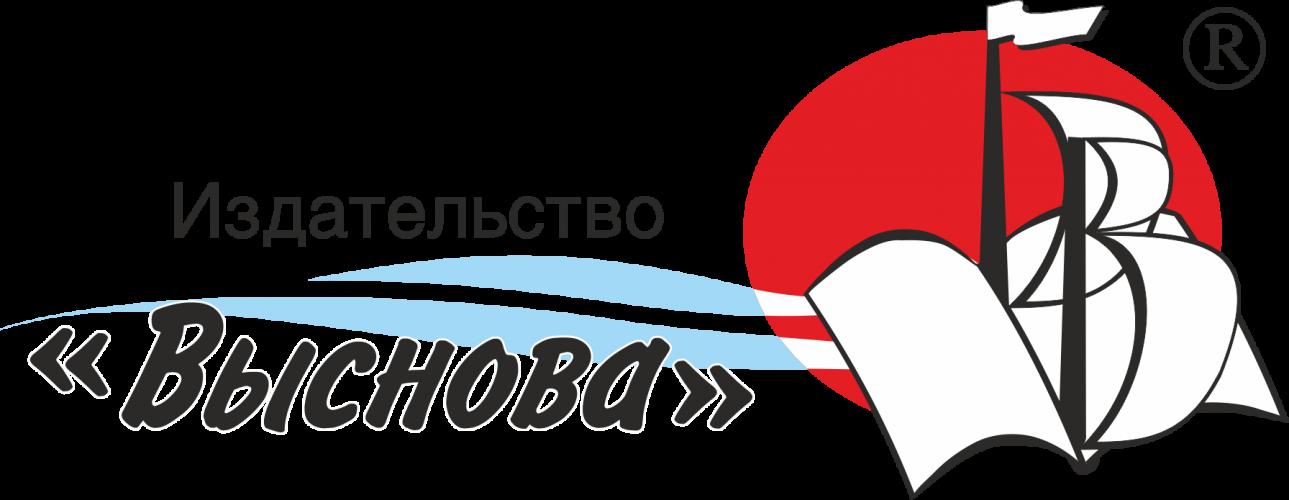 """Издательство """"Выснова"""""""